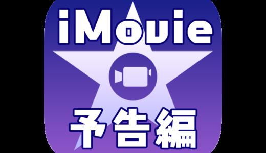 iMovie予告編作り方