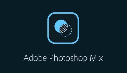 PhotoshopMixで簡単!写真切り抜き