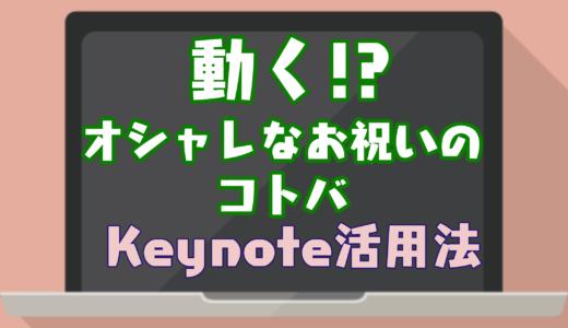 【結婚式余興】Keynoteを使ってちょっとオシャレなお祝いの言葉