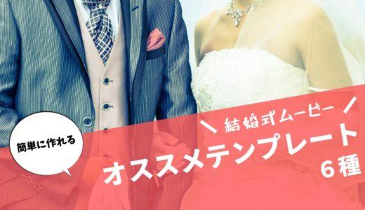 自作で簡単!!結婚式ムービーテンプレート集