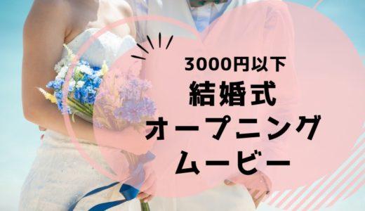 3000円以下でできる!簡単結婚式オープニングムービー